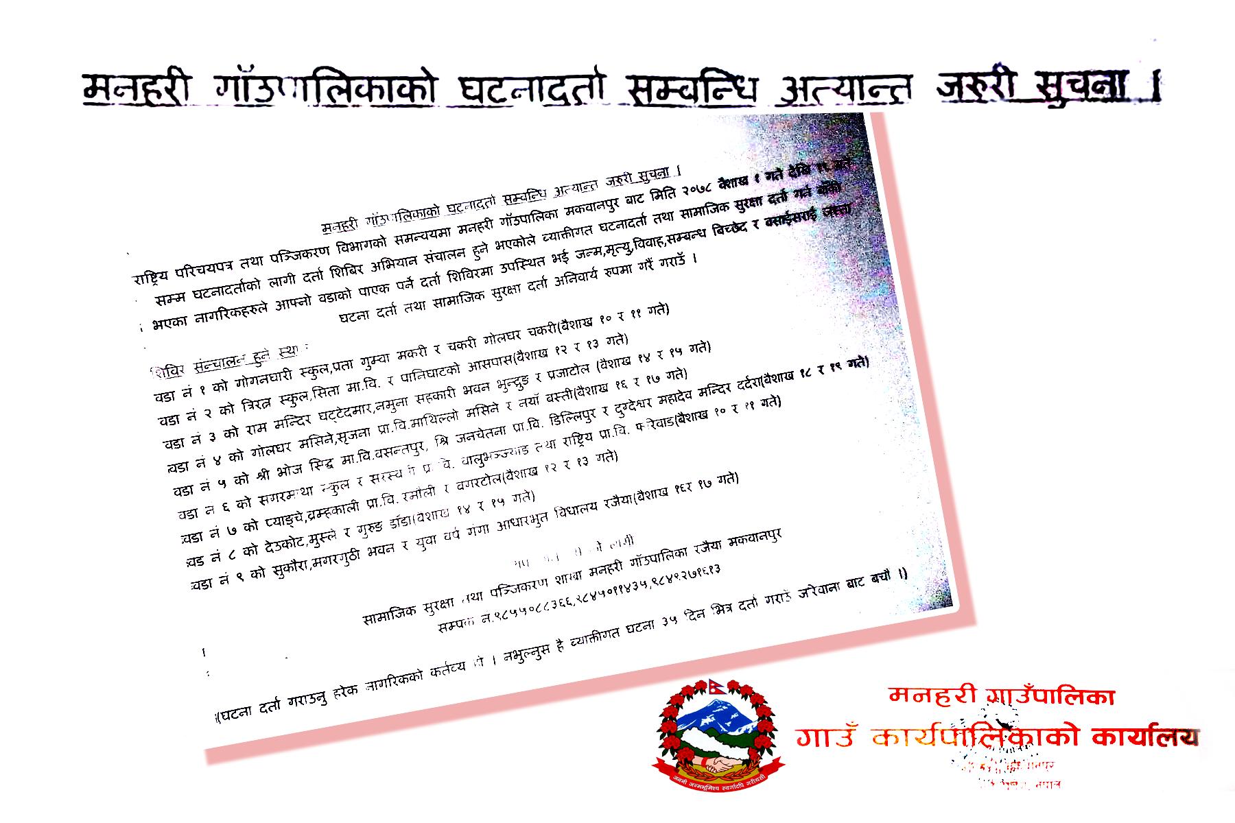 Manahari Gaunpalika Notice